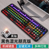 圆点蒸汽朋克复古机械键盘青轴黑轴 绝地求生有线背光电竞游戏键盘