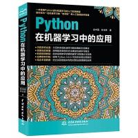 水利水电:Python在机器学习中的应用