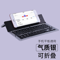 ipad平板电脑外接键盘苹果air2 pro华为m5折叠无线蓝牙手机通用