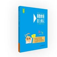 华东师大:奥数教程(第七版)能力测试・五年级
