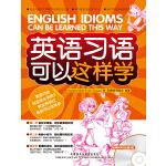 英语习语可以这样学(无赠送光盘)(仅适用PC阅读)(电子书)
