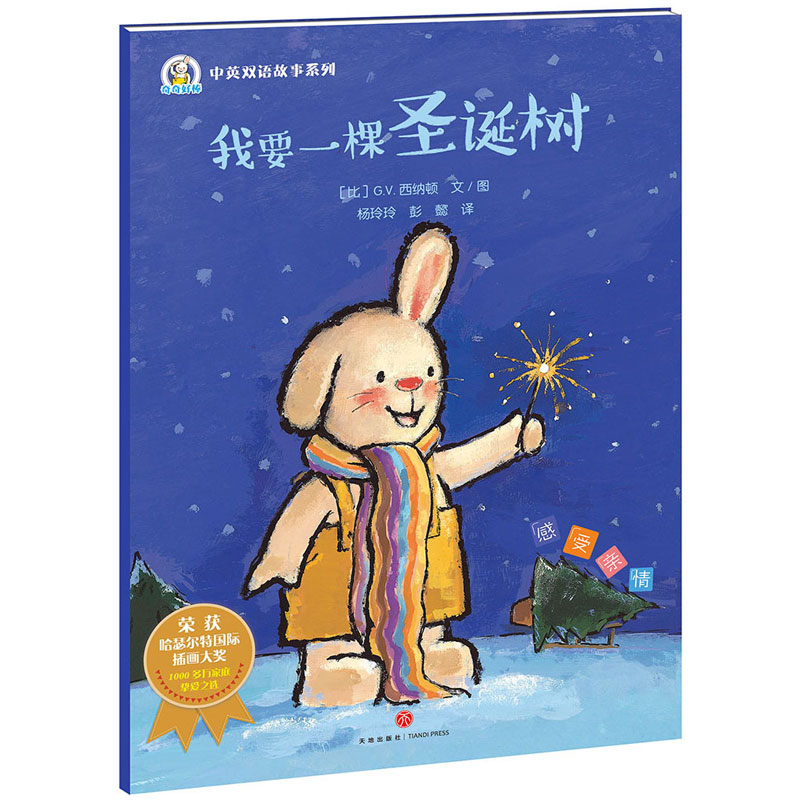 我要一棵圣诞树(和折耳兔一起,做与众不同的自己!彭懿力荐,1000多万家庭挚爱之选)风靡全球52个国家和地区,荣获哈瑟尔特国际插画大奖