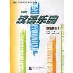 汉语乐园:教师用书1(法文版)/中国国家汉办重点规划教材