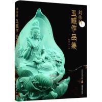 【正版二手书9成新左右】刘伟利玉雕作品集 韩龙 中国轻工业出版社