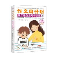人民邮电:作文周计划 四年级创意写作训练 全2册