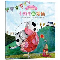 宝宝情绪管理图画书 自我肯定不自卑系列:小奶牛的烦恼