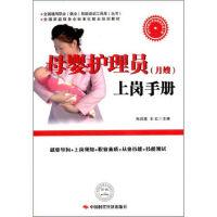【XSM】母婴护理员(月嫂)上岗手册 朱凤莲,王红 中国时代经济出版社9787511906489
