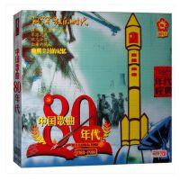 原装正版 中国歌曲80年代2CD经典老歌(1980-1989)蒋大为 田震 在那桃花盛开的地方