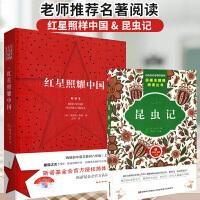 包邮 全2册红星照耀中国+昆虫记 2本 统编初中语文教材八年级上册指定阅读 初中生新课标阅读昆虫记学校指定阅读八年级阅读