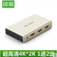 【支持礼品卡】绿联hdmi分配器1进2出 4Kx2K高清分屏器3D视频显示器一分二分频器