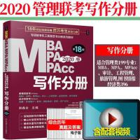 现货机工2020MBA、MPA、MPAcc管理类联考与经济类联考写作分册第