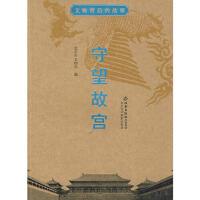 【二手书8成新】文物背后的故事 守望故宫 北京市文物局 北京美术摄影出版社