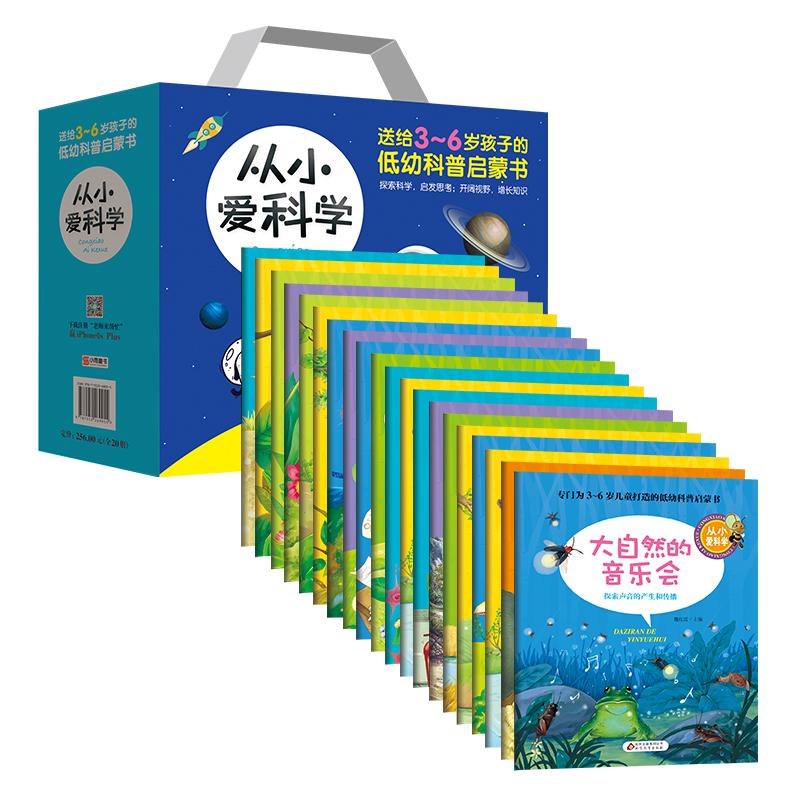 【高档礼盒装】从小爱科学 送给3-6岁孩子的低幼科学启蒙书 探索科学 启发思考 开拓视野 增长知识 科普百科全书 六一儿童节礼品书