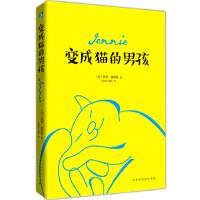 变成猫的男孩 ( 美) 保罗・加利科著 ; 苏振凌,崔松译 9787569910421