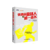 快消品营销人的一本书 快消品营销书籍 市场营销销售技巧书籍
