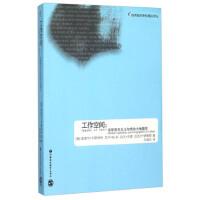 【旧书二手书8成新】工作空间 全球资本主义与劳动力地理学 [英] 诺埃尔・卡斯特利 尼尔・M.科