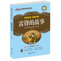 大悦读升级版 雷锋的故事(大悦读)系列