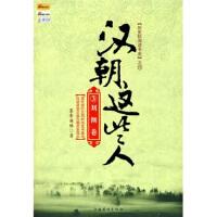 【二手书8成新】汉朝这些人3(刘彻卷 墨香满楼 中国华侨出版社