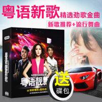 车载CD碟片粤语流行音乐歌曲车载无损音质汽车CD光盘碟片
