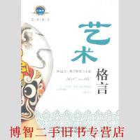 【旧书二手书8成新】艺术格言 阿迪力 新疆美术摄影出版社9787807444121