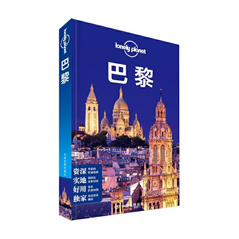 LP巴黎-孤独星球Lonely Planet旅行指南系列:巴黎(2015年全新版)论你是为了难以琢磨的法国思维头疼,还是担心迷失在巴黎庞大、复杂、混乱的地铁网络里,当然还有对于美食的眼花缭乱——本书将一并为你解决这些难题,助你打造完美之旅。