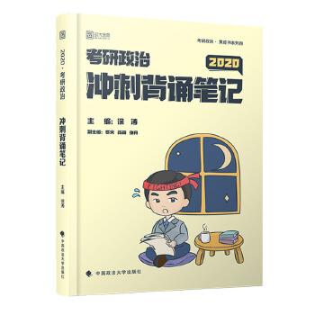 徐涛2020考研政治冲刺背诵笔记