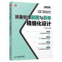 质量管理制度与表单精细化设计 弗布克企业质量精细化管理系列 进料质量管理 样品质量管理 企业质量管理书籍