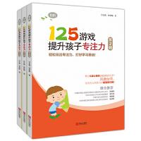 全3册 125游戏提升孩子专注力 第二辑 5-8岁儿童专注力训练游戏书 幼小衔接思维逻辑记忆力注意力训练书 左右脑开发 青岛出版社