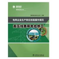 电网企业生产岗位技能操作规范 高压线路带电检修工