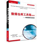 数据仓库工具箱(第3版)――维度建模权威指南(大数据应用与技术丛书)
