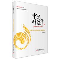 中国好设计 消费电子电器创新设计案例研究