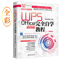 WPS Office 2019完全自学教程
