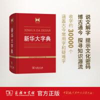 新华大字典 商务印书馆