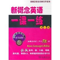 新概念英语一课一练(第三册) 商务印书馆