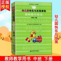 幼儿园快乐与发展课程教师教学用书:中班(下册) 北京师范大学出版社