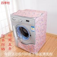 适用于西门子洗洗衣罩机小天鹅西门子海尔滚筒洗衣机套上开波轮通用洗洗衣机罩防水防晒