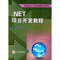 .NET项目开发教程 余秋明; 9787548728818