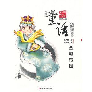 金鸭帝国――张天翼童话全集