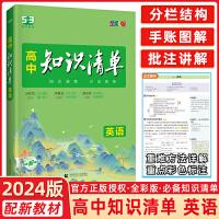 2022版高中知识清单英语第9次修订五年高考三年模拟英语知识大全高一高二高三工具书53高考总复习教辅书
