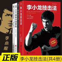 李小龙技击法+李小龙基本中国拳法+截拳道之道+生活的艺术家 共4册 拳术训练术书籍H