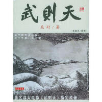 【正版二手书9成新左右】武则天东方文化书系 北村 东方出版社
