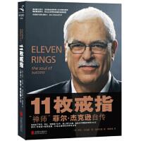 """[二手旧书9成新]11枚戒指 : """"禅师""""菲尔 杰克逊自传,[美] 菲尔・杰克逊,休・迪里汉提,傅婧瑛,9787550"""