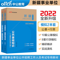 中公教育2021新疆事业单位考试:公基+行测(全真模拟)2本套