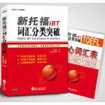 新托福iBT词汇分类突破(附赠手册:TOEFL核心词汇表+写作范文20篇)(畅销经典全新修订,托福名师李笑来力作)