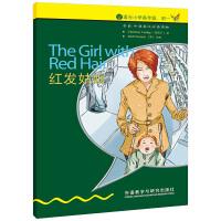红发姑娘(入门级.适合小学高年级.初一)(书虫.牛津英汉双语读物)