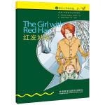 书虫・牛津英汉双语读物:红发姑娘(入门级下 适合小学高年级、初一)