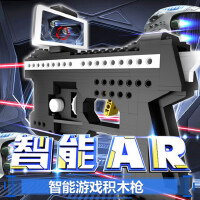 6-7-10-12岁男孩益智拼插积木玩具枪AR魔力枪儿童玩具4D体感手枪
