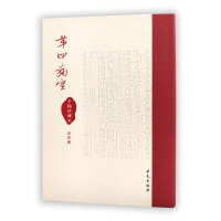 华文:《第四病室》手稿珍藏本