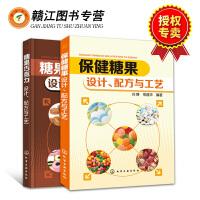 糖果巧克力生产加工技术书籍2册 糖果巧克力设计配方与工艺 保健糖果设计配方与工艺 食品功能性造型设计 原料配制制作工艺书