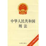 中�A人民共和��刑法